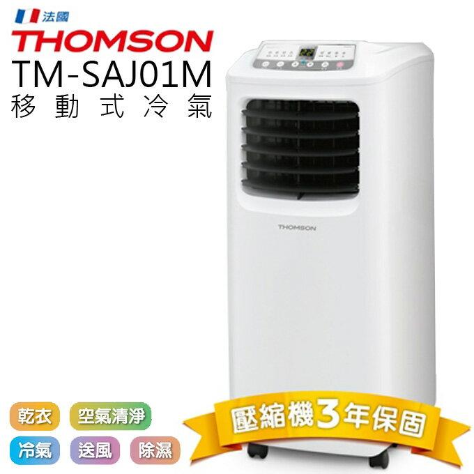 <br/><br/>  移動式冷氣 ★ THOMSON 湯姆笙 TM-SAJ01M 公司貨 0利率 免運<br/><br/>
