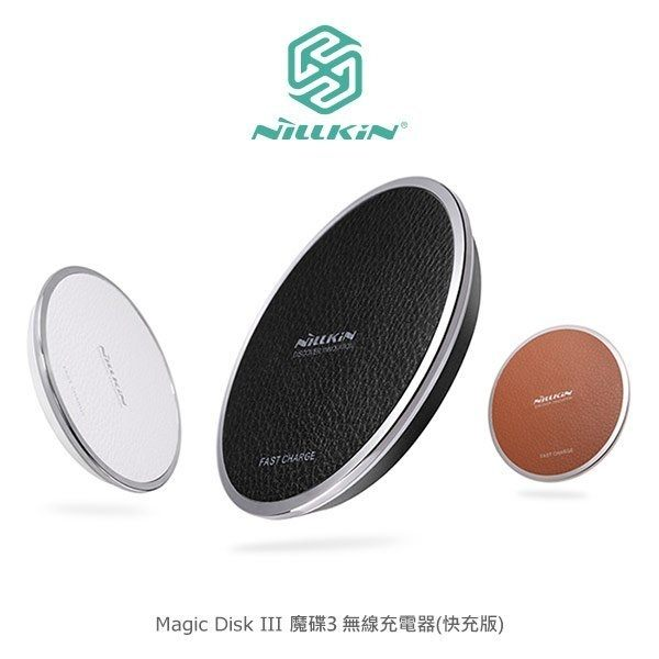 NILLKIN Magic Disk III 魔碟3 QI 無線充電盤(快充版) 荔枝紋皮 充電板 APPLE iPhone 三星 SONY ASUS