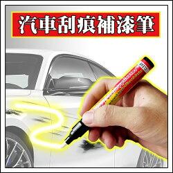 【aife life】汽車刮痕補漆筆/刮痕修復筆/汽車用品/車用/神奇/機車/烤漆/DIY工具/贈品禮品