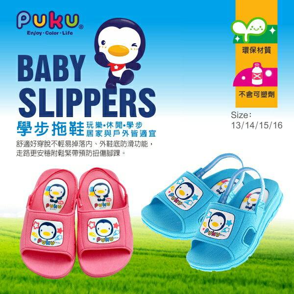 『121婦嬰用品館』PUKU學步拖鞋 2