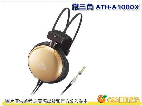 鐵三角 ATH-A1000X 耳罩式耳機 ART MONITOR動圈式耳機 鋁合金機殼  輕量 3D方式翼狀 高音質 公司貨保固一年 耳機