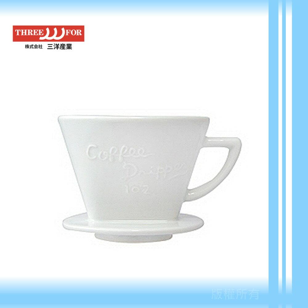 【日本】三洋G102系列有田燒雙孔咖啡濾杯(白色)