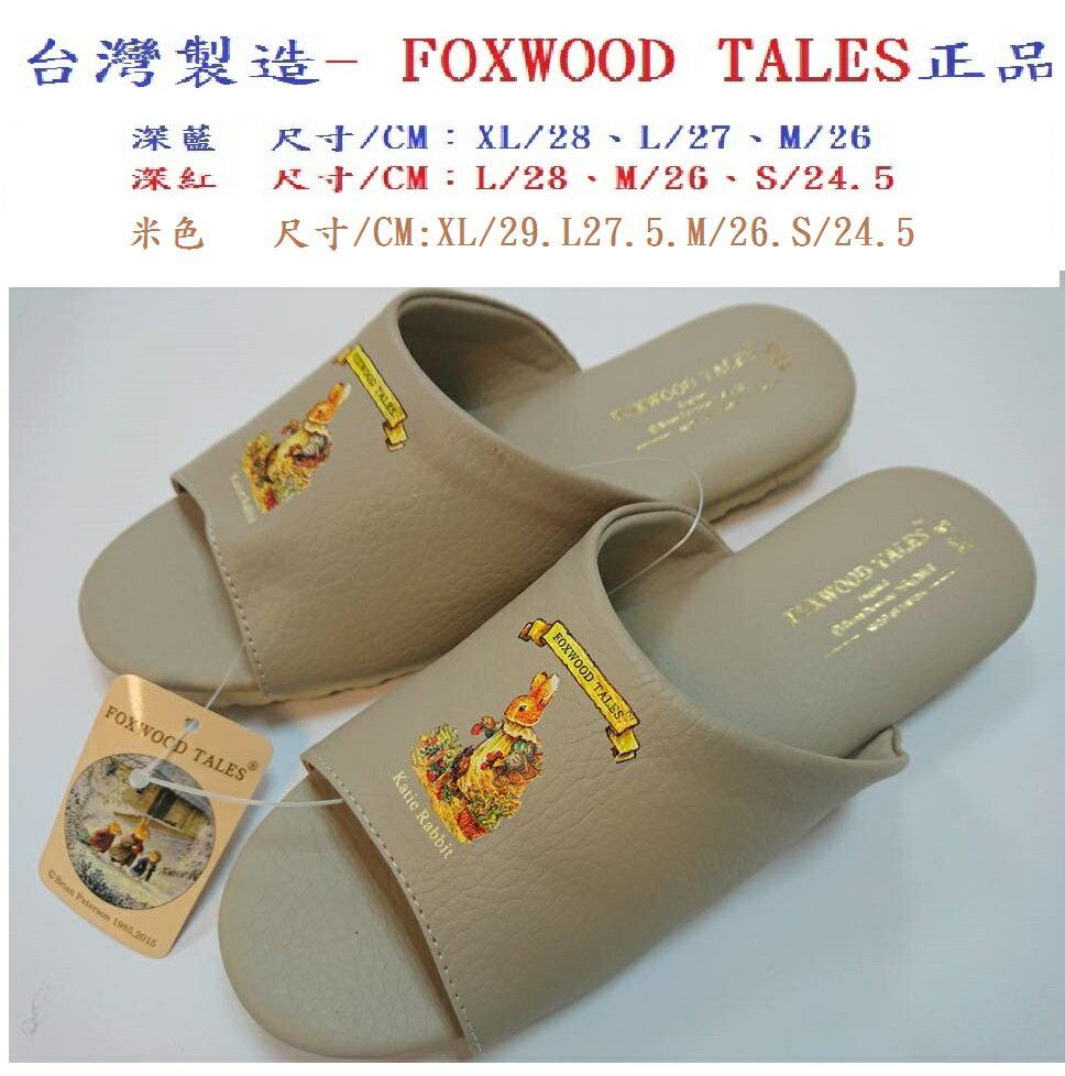 共3色 米色比得兔拖鞋彼得兔拖鞋FOXWOOD TALES狐狸村傳奇拖鞋發泡棉氣墊室內拖鞋皮革拖鞋情侶鞋