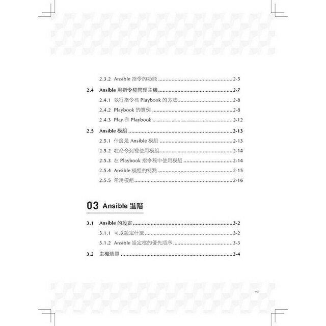 尖端神手Ansible:究極自動化組態管理工具 3