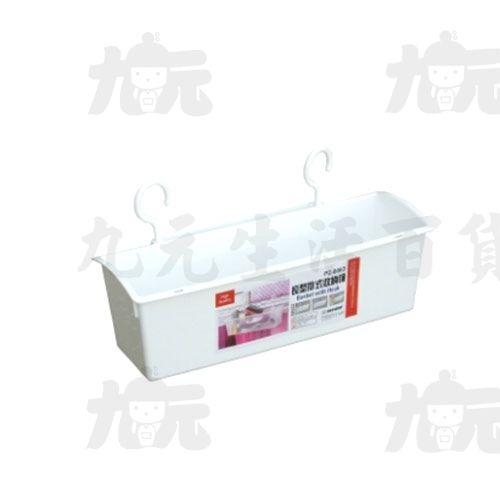 【九元生活百貨】聯府P2-0063長型掛式收納桶吊籃P20063