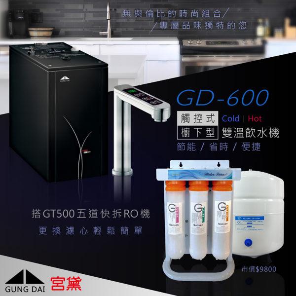 宮黛GD-600櫥下觸控式雙溫飲水機(科技銀)★搭贈快拆RO逆滲透(市價$9800)