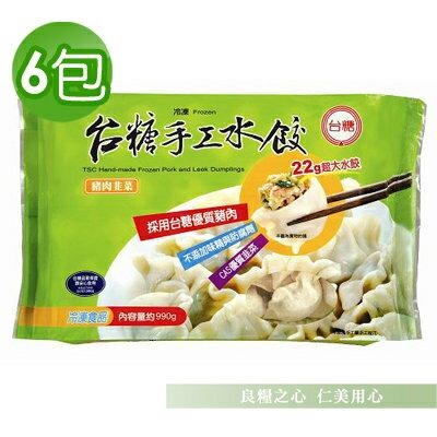 【免運費】台糖 韭菜豬肉水餃(990g / 盒)x6 - 限時優惠好康折扣