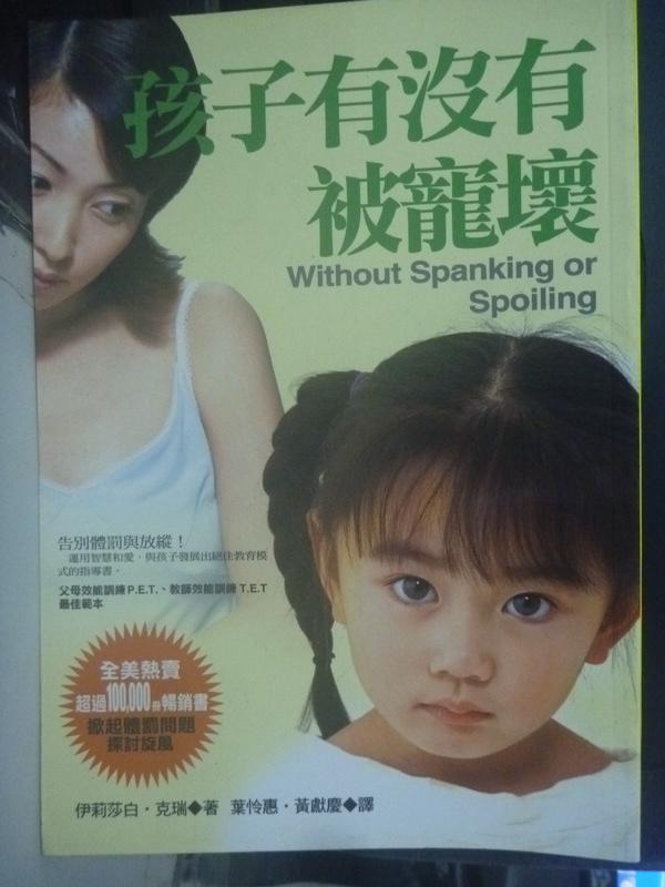 【書寶二手書T9/親子_LEL】孩子有沒有被寵壞_伊麗莎白克