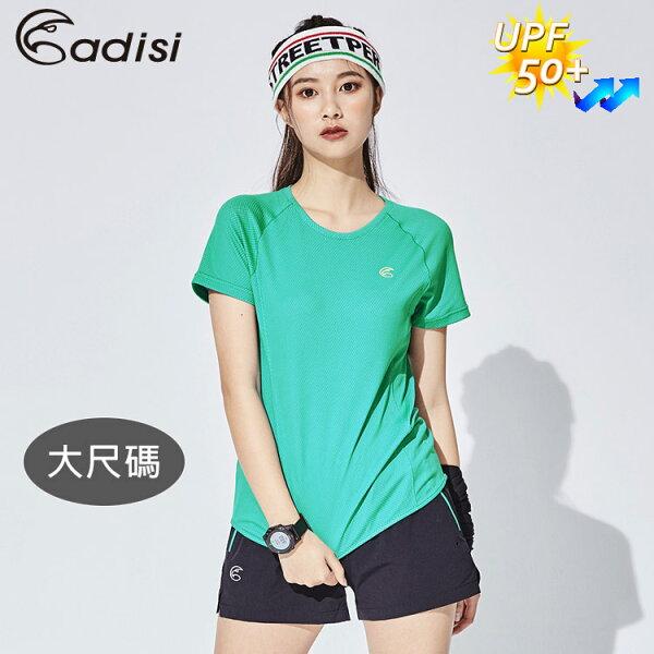 ADISI女智能纖維急速乾抗UV短袖上衣AL1811046-1(3XL)大尺碼城市綠洲專賣(抗紫外線、吸濕排汗、透氣快乾、輕量)