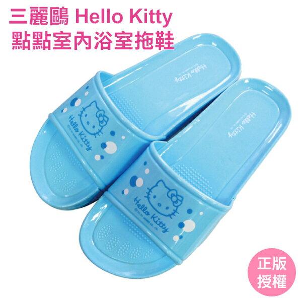 單品免運! HELLO KITTY 藍色圓點浴室拖鞋/止滑拖鞋/浴室拖鞋/三麗鷗[蕾寶]