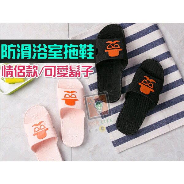 ORG《SD0867》情侶款~鬍子造型 耐磨耐穿 浴室拖鞋 防滑拖鞋 室內拖鞋 情侶 拖鞋 衛浴用品 生活用品 室內鞋