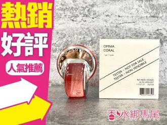 BVLGARI Omnia Coral 寶格麗 晶艷 女性淡香水 5ML 小香◐香水綁馬尾◐