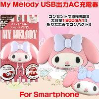 美樂蒂My Melody周邊商品推薦到日本限定 原裝進口 Melody 造型 USB 充電器 插頭 《 正版三麗鷗 Sanrio 》 ★ Zakka'fe ★