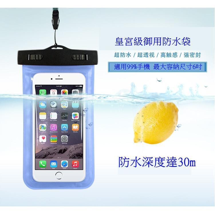 【夏日必備 防水袋顏色最齊全】6吋內通用型手機防水袋/智慧型手機防水套/萬用手機袋/防水袋 防水【AB154】