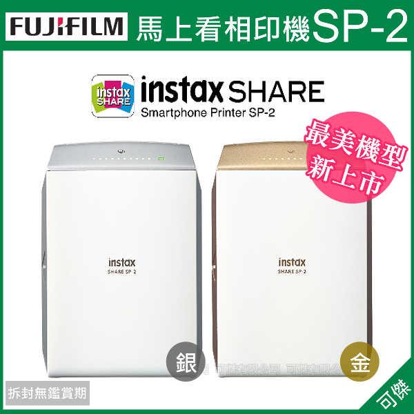 可傑 Fujifilm 富士 instax SHARE SP-2 SP2 馬上看印相機 相印機 公司貨