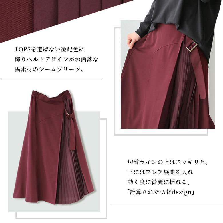 日本osharewalker  /  n'Or 個性異材拼接半身裙 長裙  /  sen0097  /  日本必買 日本樂天代購  /  件件含運 2