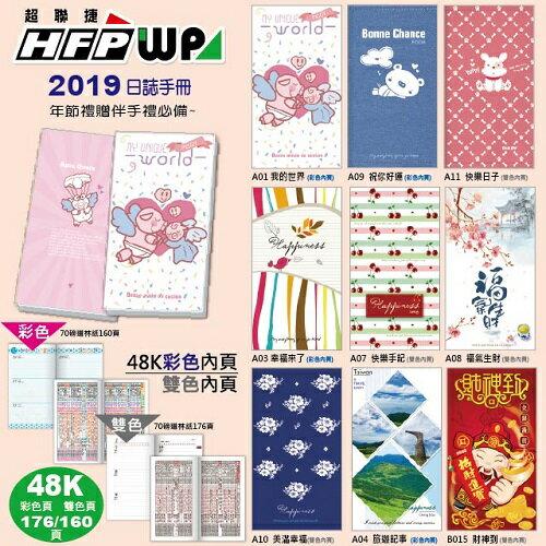 HFPWP 2019年 48K工商日誌10入組(雙色/彩色內頁) 19NB48K