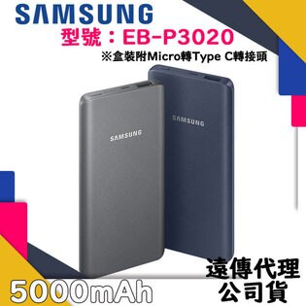 【台灣三星代理】三星原廠EB-P3020行動電源【Micro+TypeC】iPhoneXiPhone8iPhone6SiPhone7PLUS【5000mAh】