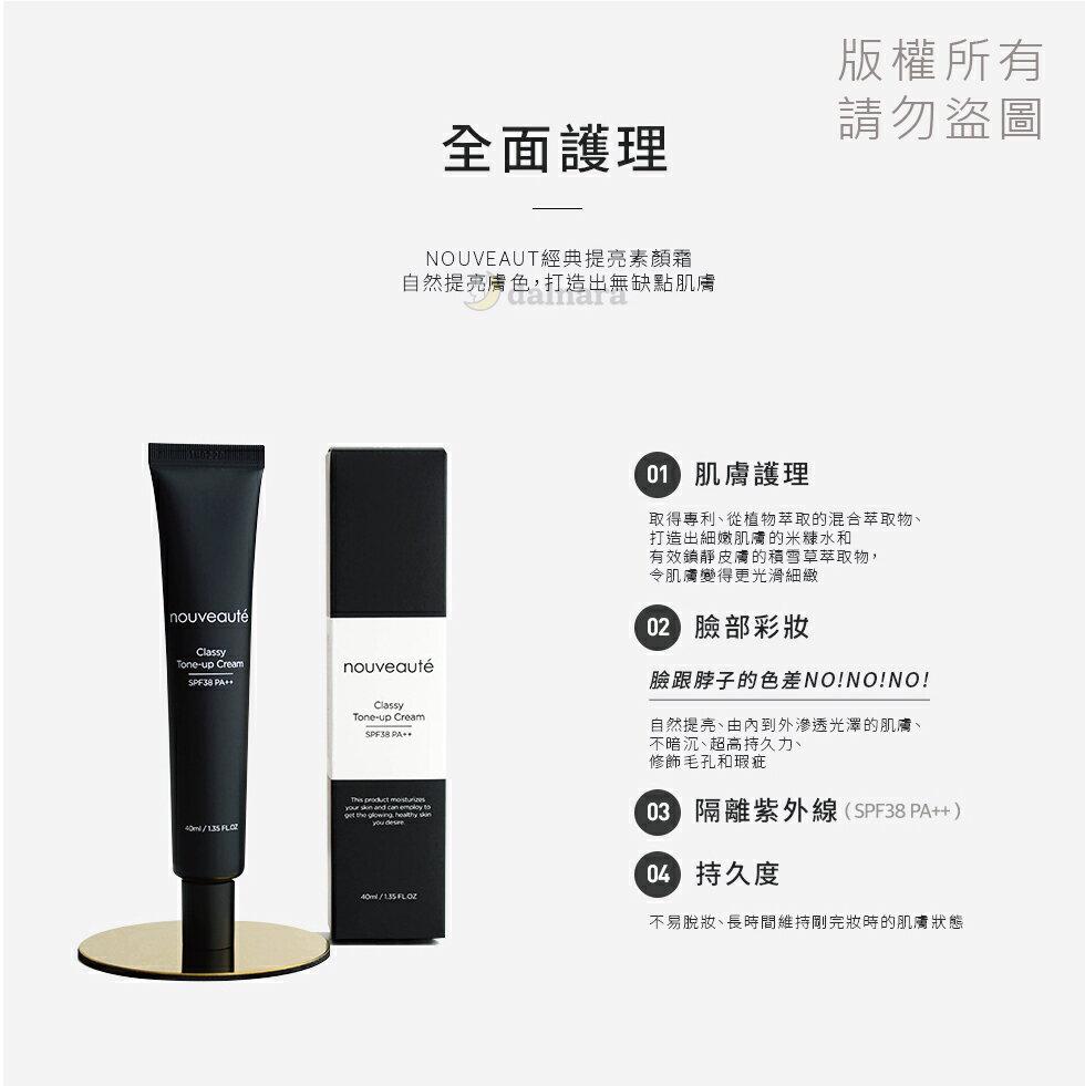 韓國 NOUVEAUTE 經典提亮素顏霜 SPF38 / PA++ 40ml 5