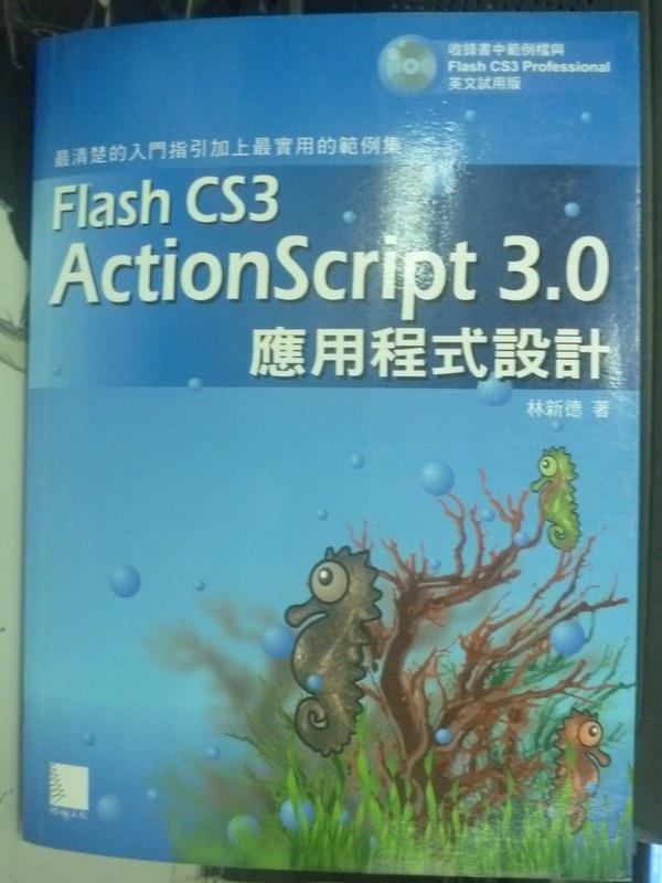 【書寶二手書T5/電腦_YIW】Flash CS3 ActionScript 3.0應用程式設計_林新德_附光碟