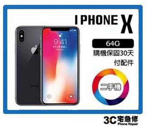 【3C宅急修-二手機專賣店】-Apple iPhone X 黑 64GB 附配件 售後保固30天 0