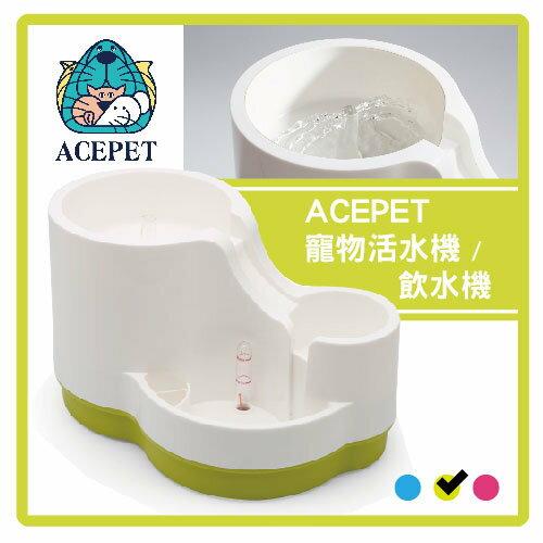 【力奇】ACEPET 寵物活水機/飲水機 912- 粉綠-940元>(L803A03)