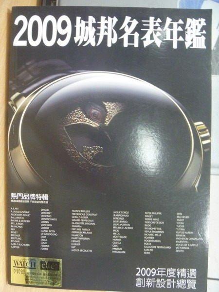 【書寶二手書T2/收藏_YGS】2009城邦名表年鑑_江詩丹頓
