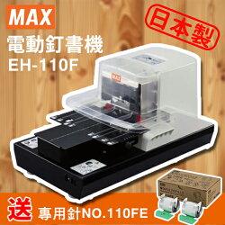 【送 訂書針 NO.110FE】MAX 美克司 EH-110F 電動釘書機/省力/訂書機/釘書針/裝訂/辦公/文具/日本製