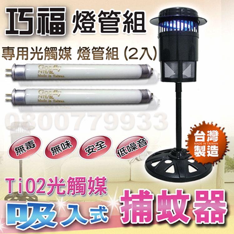 捕蚊器專用光觸媒燈管2支【3期0利率】【本島免運】