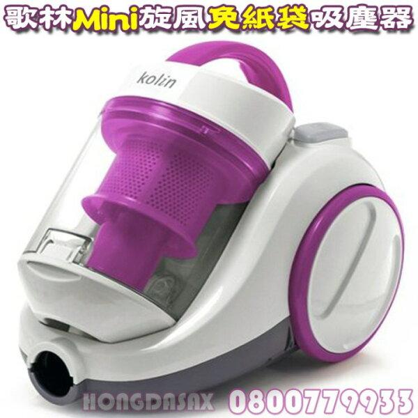 柏德購物:Mini旋風免紙袋吸塵器(限量供應月底止)【3期0利率】【本島免運】