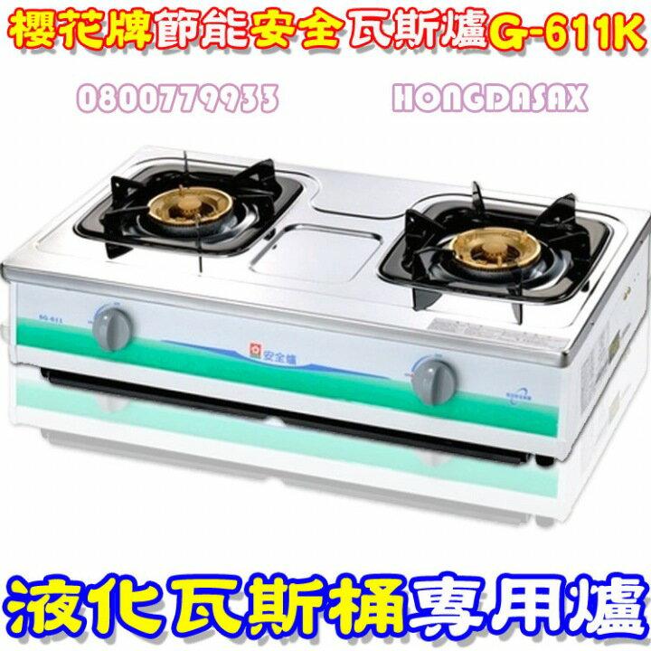 櫻花牌節能安全瓦斯爐G/613AS(桶裝瓦斯專用)(附低壓調整器)【3期0利率】【本島免運】