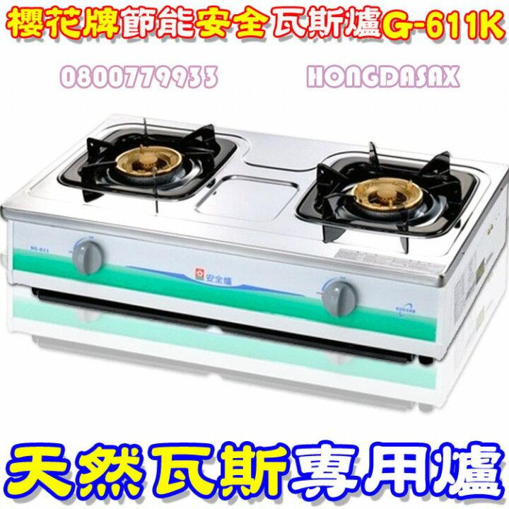 櫻花牌節能安全瓦斯爐E-611K(天然瓦斯專用)【3期0利率】【本島免運】