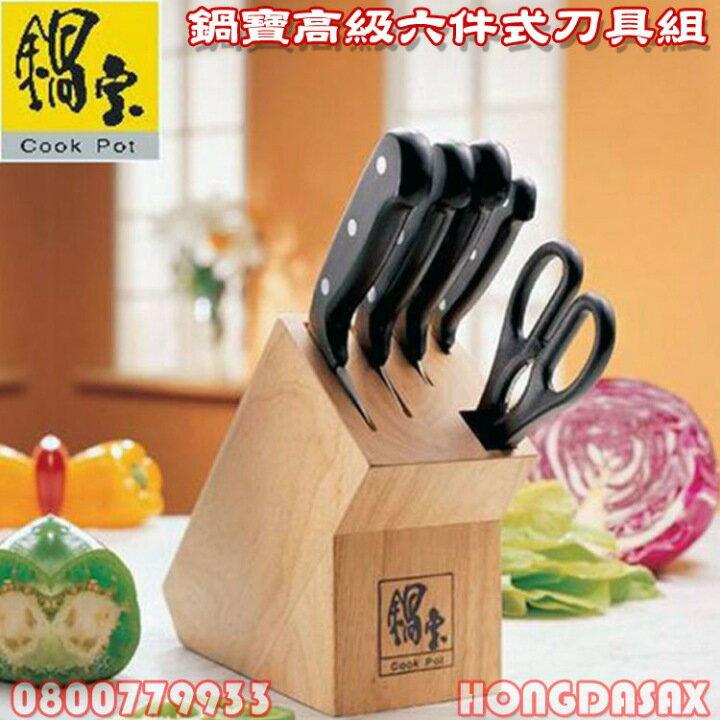 鍋寶高級六件式刀具組(6800)【3期0利率】【本島免運】