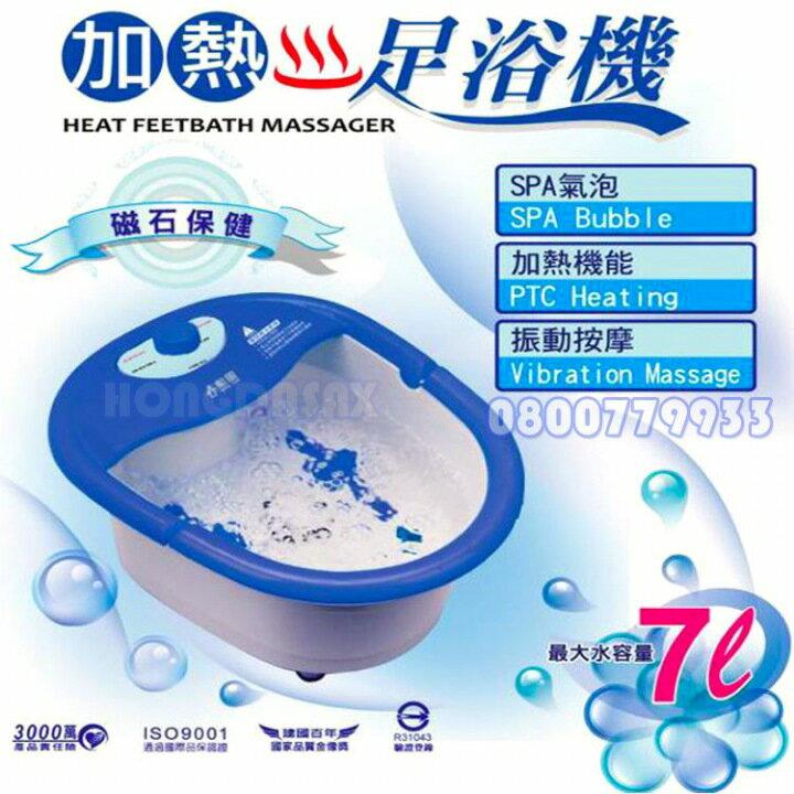 勳風紅外線加熱式SPA足浴機(3653H)【3期0利率】【本島免運】