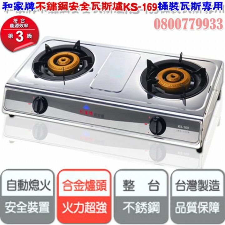不鏽鋼安全瓦斯爐(169)桶裝瓦斯專用【3期0利率】【本島免運】