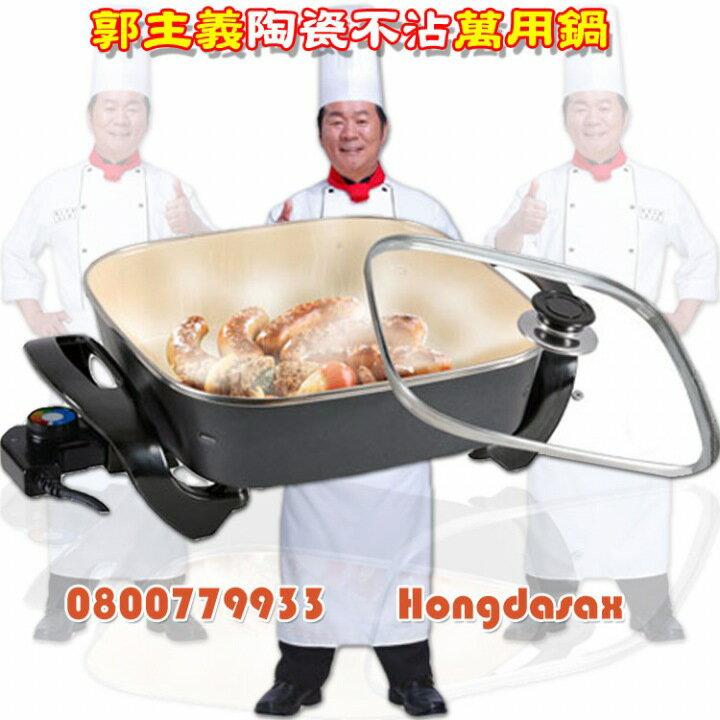 郭主義陶瓷萬用鍋~型男主廚(古錐師)推薦【3期0利率】【本島免運】