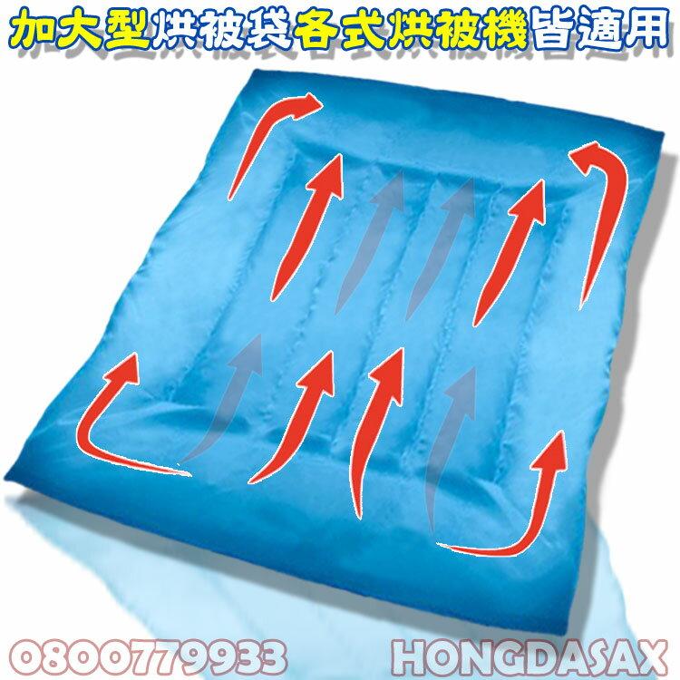 加大型烘被袋~各種烘被機適用【3期0利率】【本島免運】