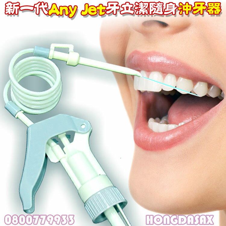 新一代Any Jet牙立潔隨身沖牙器(1組入)【3期0利率】【本島免運】