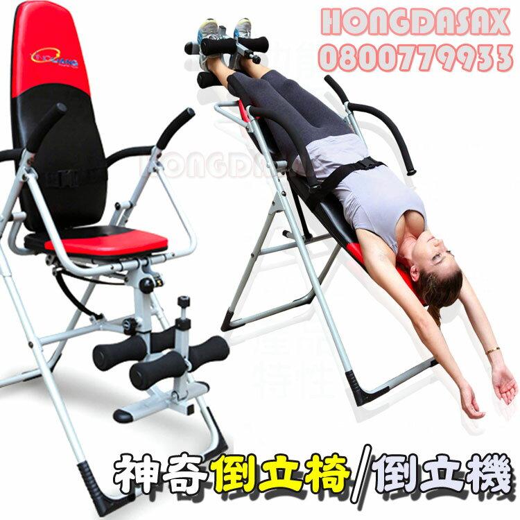 倒立機 / 倒立椅 / 倒吊椅(安全舒適)新品【3期0利率】【本島免運】