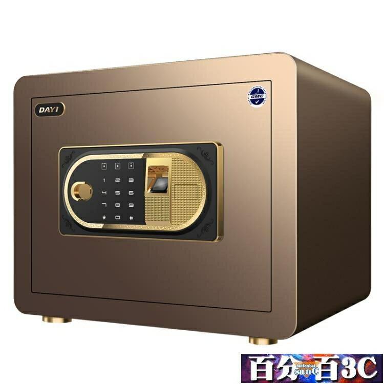 保險櫃 保險箱家用小型全鋼指紋密碼辦公保險櫃防盜床頭迷你保管櫃 WJ 交換禮物