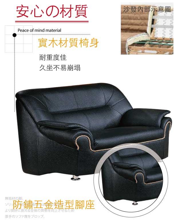 【綠家居】索菲亞 現代黑透氣皮革二人座沙發