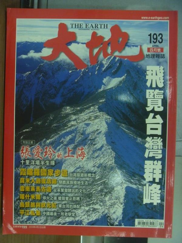 【書寶二手書T9/雜誌期刊_QCO】大地_193期_飛覽台灣群峰等