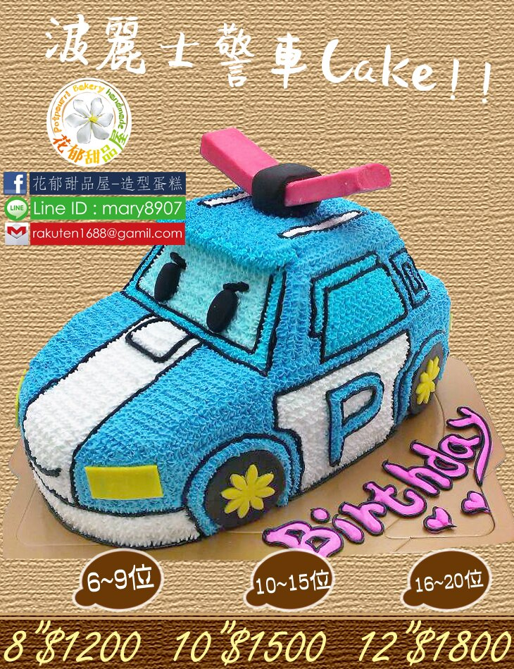 警車立體造型蛋糕poli立體造型蛋糕-10吋-花郁甜品屋2004