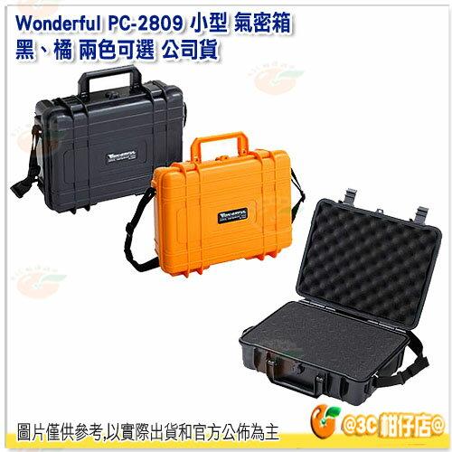 Wonderful PC~2809 小型 氣密箱 黑  橘 貨 防潮箱 保護箱 密封 防水