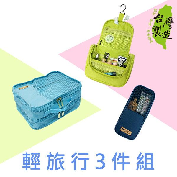 珠友《輕旅行3件組》旅行用雙層分類收納袋+旅行用浴室盥洗收納袋(M)+線材收納袋充電線收納包-Unicite