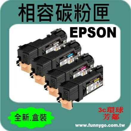 3C環球芳鄰 EPSON 相容碳粉匣 藍色 S050629 適用: AL C2900N/ CX29NF