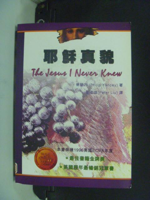 【書寶二手書T5/宗教_KEA】耶穌真貌_楊錫