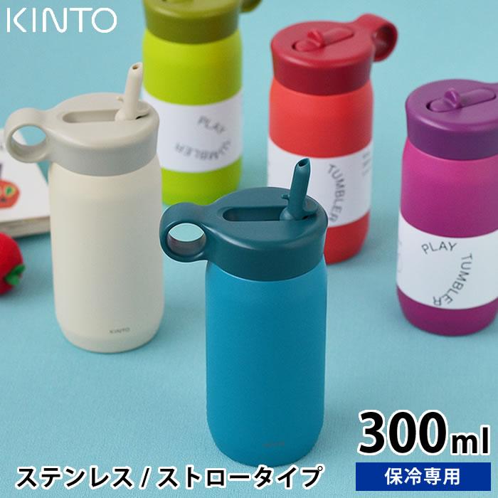 日本KINTO  /  PLAY TUMBLER IG 爆款 保冷 兒童水壺     /  300ml。5色。(3080)日本必買 日本樂天代購 1