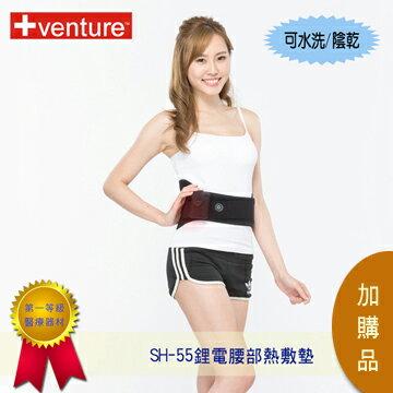 加購品6折價~ venture~鋰電腰腹部熱敷墊SH~55