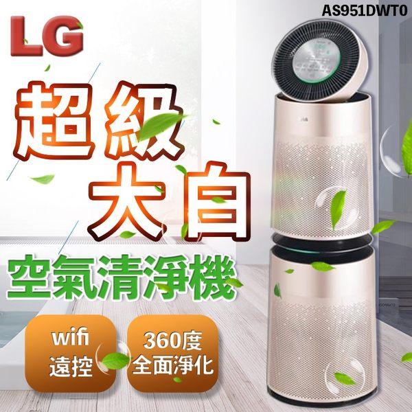 LG PuriCare™ 360° 空氣清淨機 AS951DPT0 玫瑰金